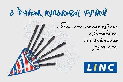 С днём ручки!