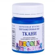 Краска акрил. по ткани ДЕКОЛА, голубая перлам., 50мл ЗХК