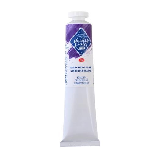 Краска масляная МАСТЕР-КЛАСС фиолетовый хинакридон, 46мл ЗХК