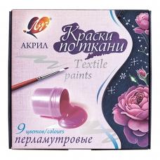 Краски по ткани перламутровые 9 цв. 29С 1745-08