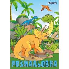 """Раскраска А4 1Вересня """"Dinosaurs 2"""", 12 стр."""