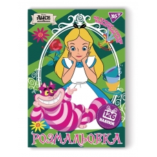 "Раскраска- развивайка YES ""Alice"", 126 наклеек, А4"
