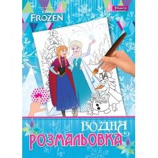 """Водная раскраска 1Вересня """"Frozen"""""""