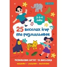 """Раскраска 1Вересня """"25 веселых игр и раскрасок"""", 2-3-4 года, 24 стр."""