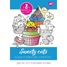 """Водная раскраска YES """"Sweety cats"""""""