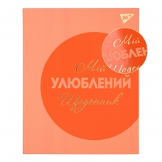 Дневник Школьный YES Интегральный Sun