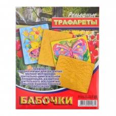 """Трафарет рельефный большой """"Бабочки"""" 16С1115-08"""