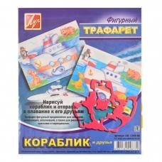 """Трафарет фигурный """"Кораблик и друзья"""" 18С1209-08"""