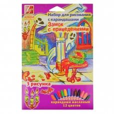 """Набор для рисования карандашами """"Замок с привидениями"""" 21С1368-08"""