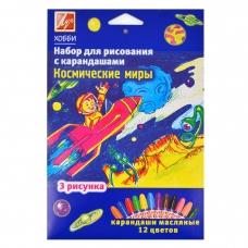 """Набор для рисования карандашами """"Космические миры"""" 21С1370-08"""