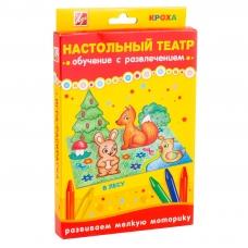 """Набор """"Настольный театр. В лесу"""" 25С 1535-08"""