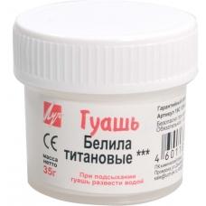 Гуашь белила титановые 20 мл, 0,035 кг 19С1264-08