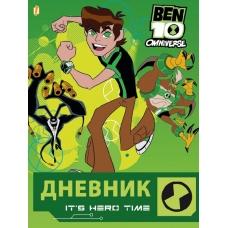 Дневник Школьный Жесткий (UA) Бен 10