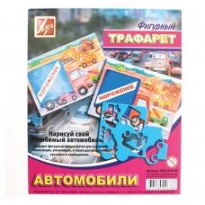 """Трафарет фигурный """"Автомобили"""" 18С1210-08"""