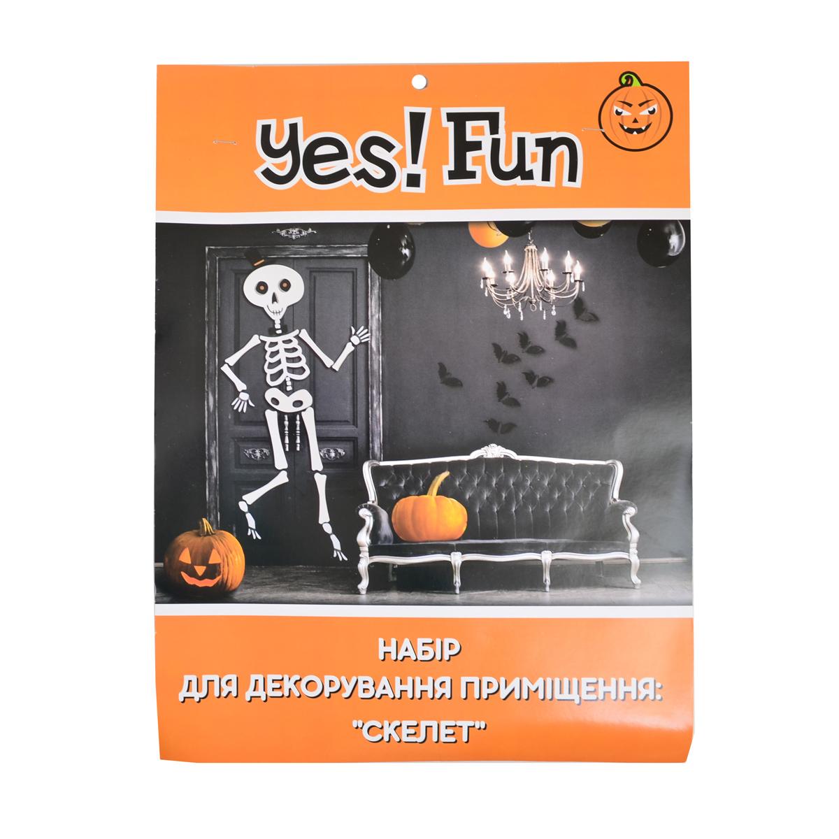 Набор Yes! Fun для декорирования помещения к Хеллоуину