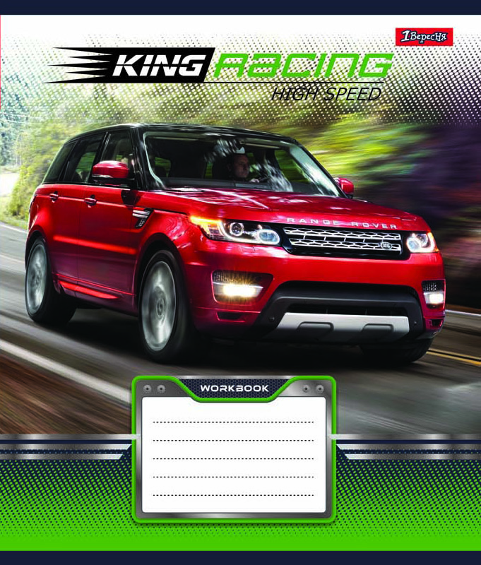 А5/12 кл. 1В King Racing, тетрадь ученич.