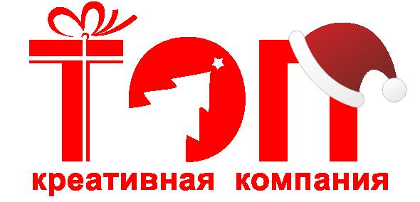Креативная компания «ТОП»™